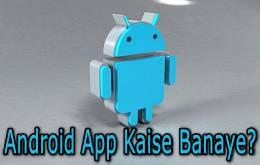 फ्री में एंड्राइड एप्लीकेशन बनाये - Android App Making Tutorial Without Coding