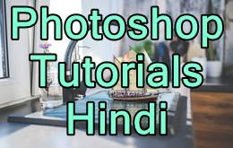 Photoshop Hindi Tutorial