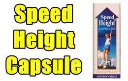 Speed Height Capsule के फायदे और नुकसान