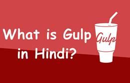 Gulp क्या है और इसे इस्तेमाल क्यों करें?