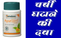 Himalaya AyurSlim Capsules के Benefits और Side Effects