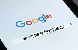 Google का आविष्कार कब और किसने किया?